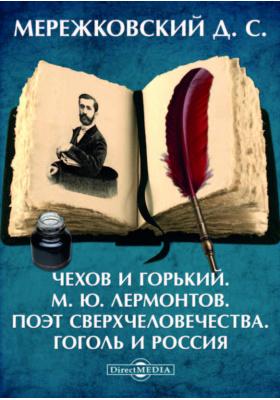 Чехов и Горький. М. Ю. Лермонтов. Поэт сверхчеловечества. Гоголь и Рос...