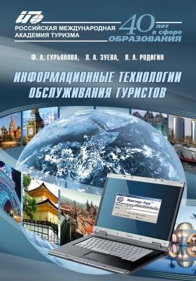 Информационные технологии обслуживания туристов: учебное пособие