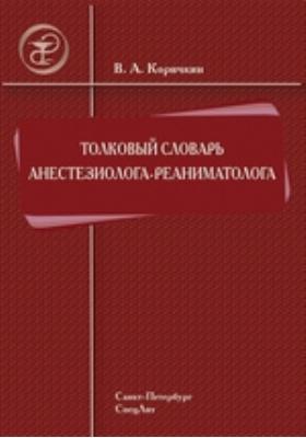 Толковый словарь врача анестезиолога-реаниматолога