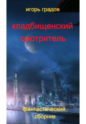 Кладбищенский смотритель (сборник)
