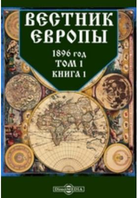 Вестник Европы: журнал. 1896. Т. 1, Книга 1, Январь