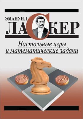 Настольные игры и математические задачи: научно-популярное издание