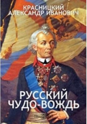 Русский чудо-вождь