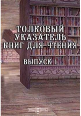 Толковый указатель книг для чтения. Вып. 1