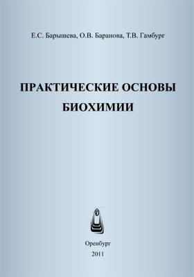 Практические основы биохимии: учебное пособие