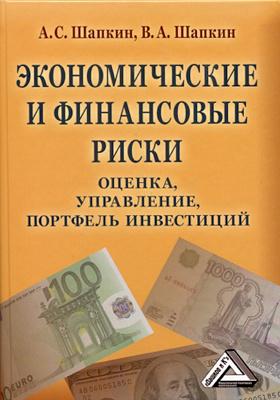 Экономические и финансовые риски : оценка, управление, портфель инвестиций