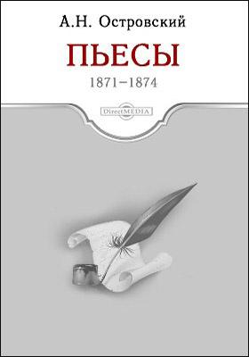 Пьесы 1871-1874 гг.: художественная литература