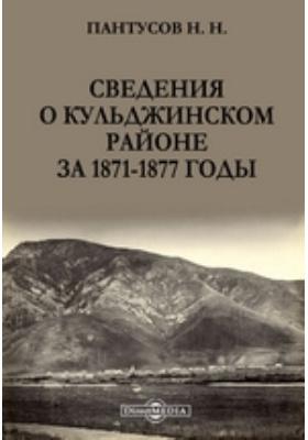 Сведения о Кульджинском районе за 1871-1877 годы