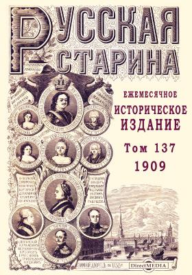 Русская старина: журнал. 1909. Т. 137. Январь-февраль-март