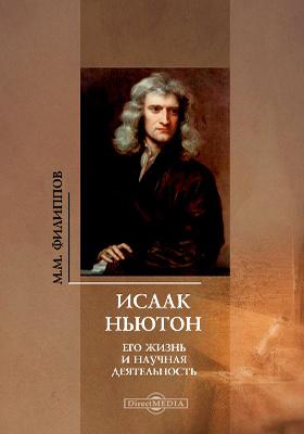 Исаак Ньютон. Его жизнь и научная деятельность: биографический очерк