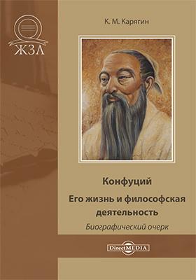 Конфуций. Его жизнь и философская деятельность : биографический очерк: художественная литература
