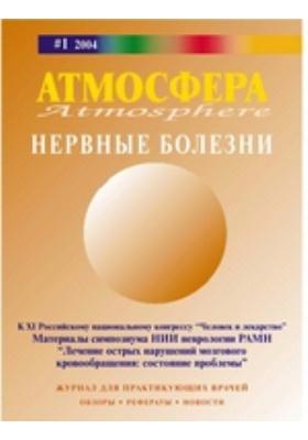 Нервные болезни: журнал. 2004. № 1