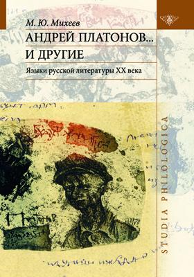 Андрей Платонов… и другие : языки русской литературы XX века