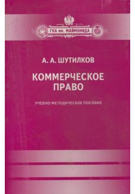 Коммерческое право : Учебно-методическое пособие