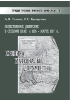 Общественное движение в Степном крае в 1895 - марте 1917 гг.: сборник материалов