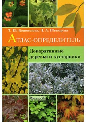 Декоративные деревья и кустарники : Атлас-определитель