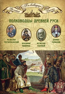 Т. 2. Полководцы Древней Руси