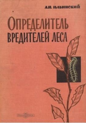 Определитель вредителей леса