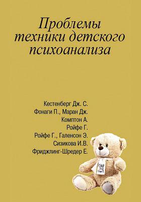 Проблемы техники детского психоанализа: научно-популярное издание