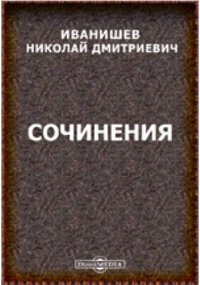 Сочинения.  Отдел 1: Исследования по истории славянских законодательств. Отдел 2: Исследования по историю юго-западного края