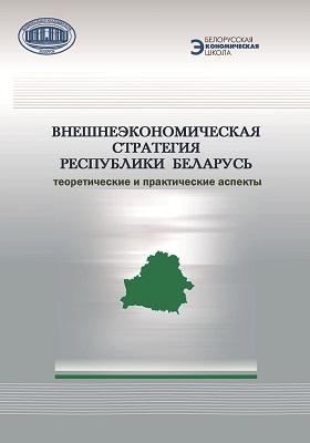 Внешнеэкономическая стратегия Республики Беларусь : теоретические и практические аспекты: монография
