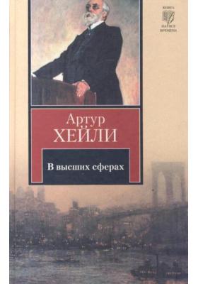 В высших сферах = In High Places : Роман