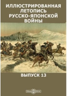 Иллюстрированная летопись русско-японской войны: монография. Вып. 13