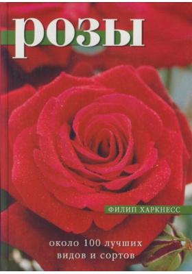 Розы = Reliable roses : Около 100 лучших видов и сортов