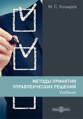 Методы принятия управленческих решений