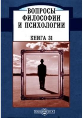Вопросы философии и психологии. 1896. Книга 31
