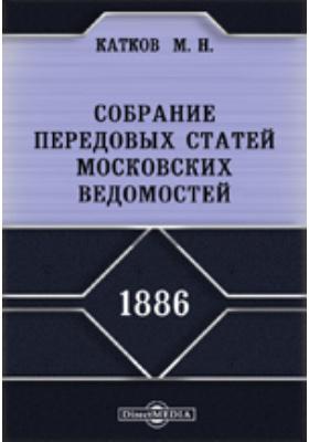 Собрание передовых статей Московских ведомостей. 1886 год