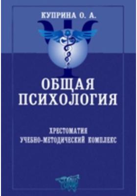 Общая психология : Хрестоматия: учебно-методический комплекс