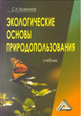 Экологические основы природопользования : Учебник