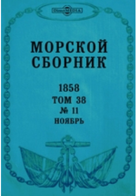 Морской сборник. 1858. Т. 38, № 11, Ноябрь