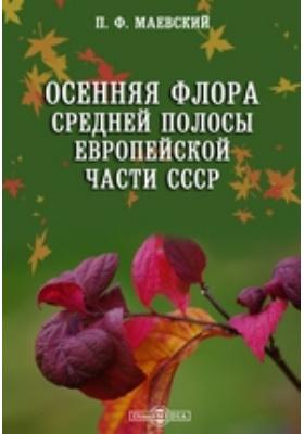 Осенняя флора средней полосы Европейской части СССР