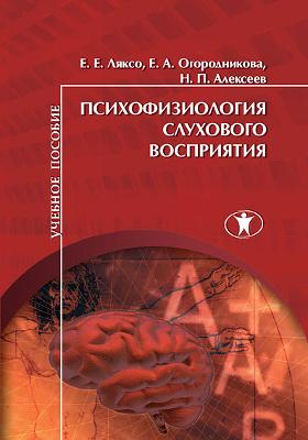 Психофизиология слухового восприятия: учебное пособие