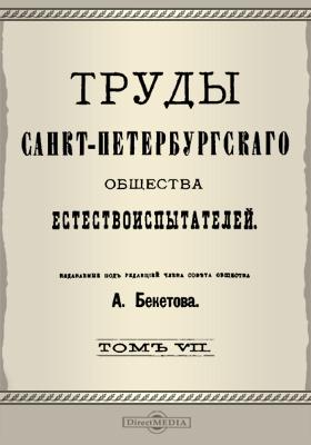 Труды Санкт-Петербургского Общества естествоиспытателей. Т. 7