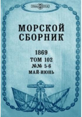 Морской сборник. 1869. Т. 102, №№ 5-6, Май-июнь