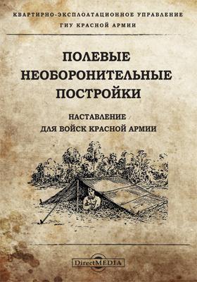 Полевые необоронительные постройки : Наставление для войск Красной Армии: практическое пособие