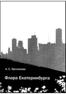 Флора Екатеринбурга: монография