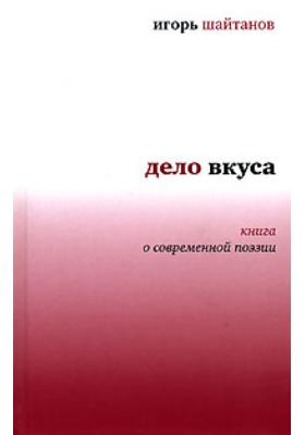 Дело вкуса : Книга о современной поэзии