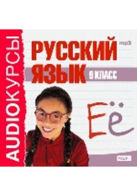 9 класс. Русский язык