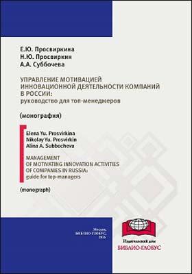 Управление мотивацией инновационной деятельности компаний в России = MANAGEMENT OF MOTIVATING INNOVATION ACTIVITIES OF COMPANIES IN RUSSIA: GUIDE FOR TOP-MANAGERS: монография