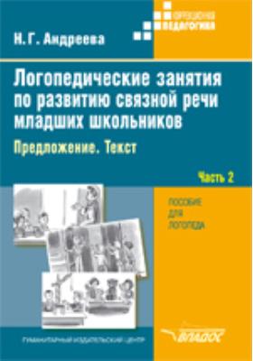 Логопедические занятия по развитию связной речи младших школьников. В трех частях Текст, Ч. 2. Предложение