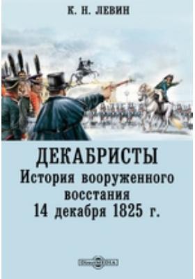 Декабристы. История вооруженного восстания 14 декабря 1825 г