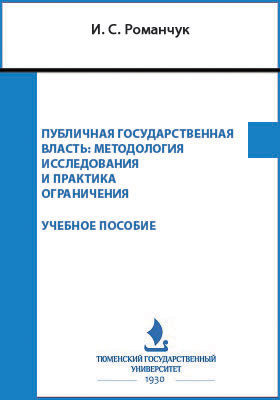 Публичная государственная власть : методология исследования и практика ограничения: учебное пособие