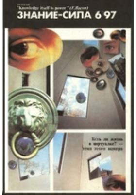 Знание-сила: журнал. 1997. № 6
