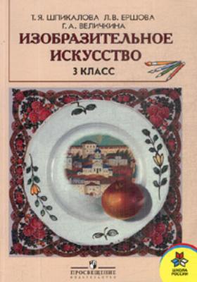 Изобразительное искусство. 3 класс : Учебник для общеобразовательных учреждений. 4-е издание