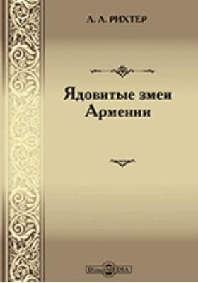 Ядовитые змеи Армении