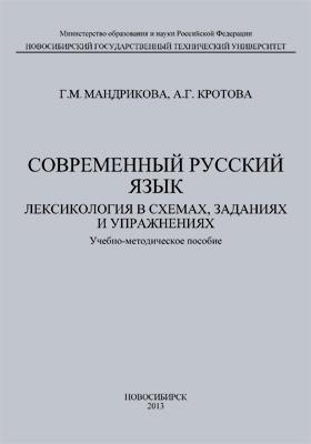 Современный русский язык. Лексикология в схемах, заданиях и упражнениях